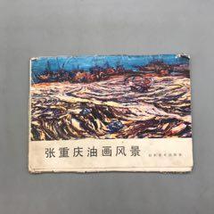 張重慶油畫風景(au25086021)_7788舊貨商城__七七八八商品交易平臺(7788.com)