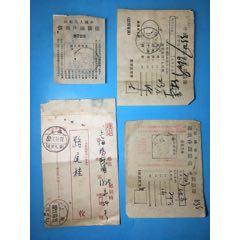 50年代郵政單據7張(au25088760)_7788舊貨商城__七七八八商品交易平臺(7788.com)
