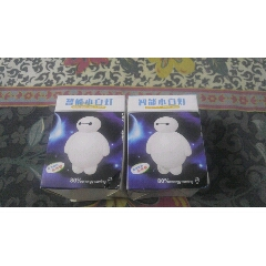 大白小夜燈2件(au25146895)_7788舊貨商城__七七八八商品交易平臺(7788.com)