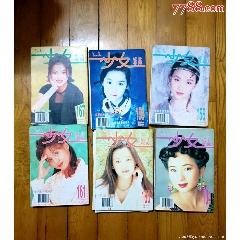 《少女雜志》《新周刊》《大眾電視》《姊妹》《Tvb周刊》合售打包(au25093469)_7788舊貨商城__七七八八商品交易平臺(7788.com)