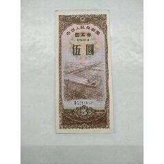 1984年伍圓(au25093668)_7788舊貨商城__七七八八商品交易平臺(7788.com)
