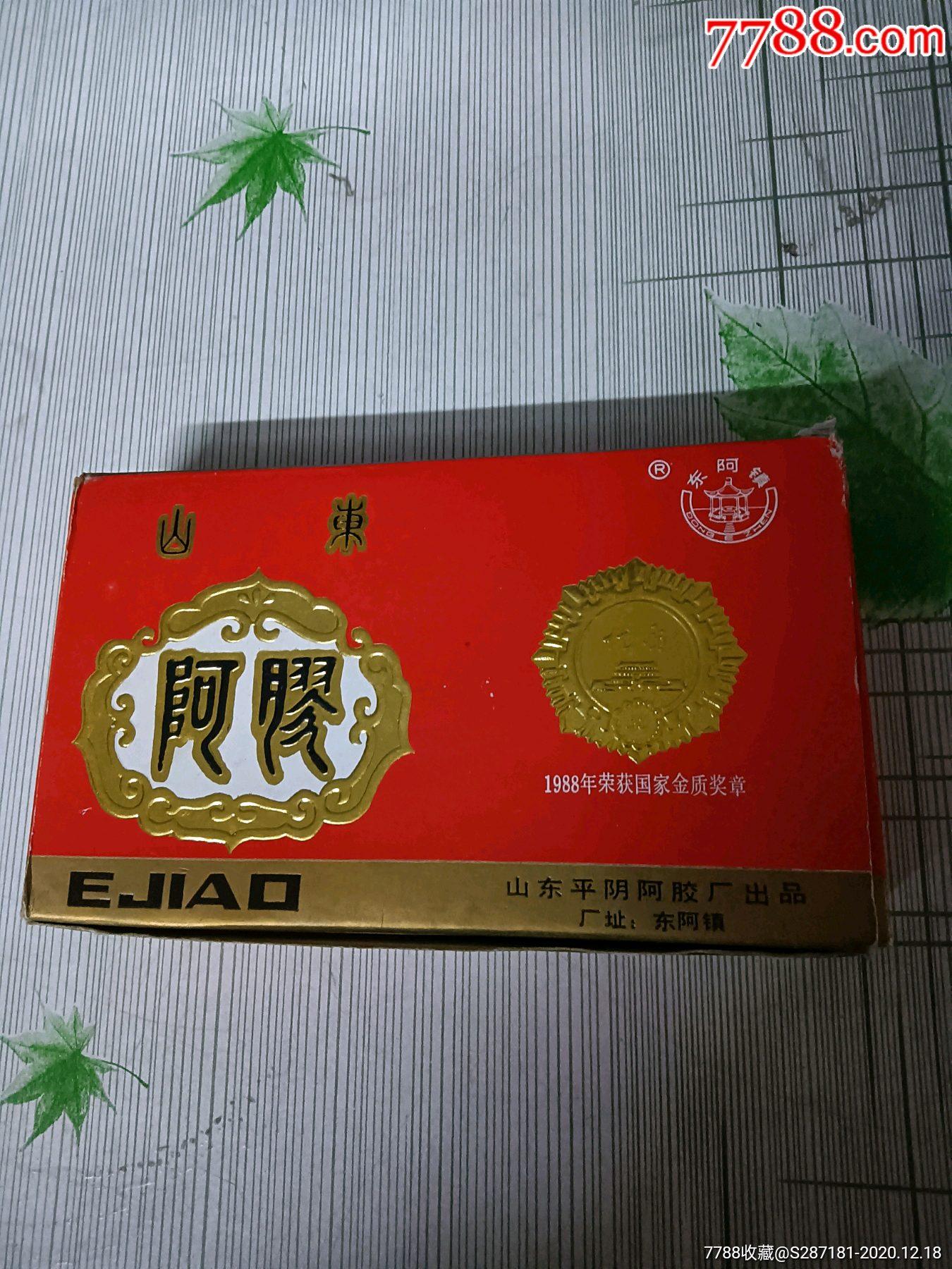 山东平阴阿胶(au25094780)_7788旧货商城__七七八八商品交易平台(7788.com)