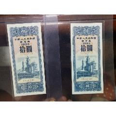1983年國庫券2張(au25094883)_7788舊貨商城__七七八八商品交易平臺(7788.com)