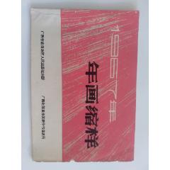 縮樣,年畫縮樣,1967,廣西,少見,完整(au25094968)_7788舊貨商城__七七八八商品交易平臺(7788.com)