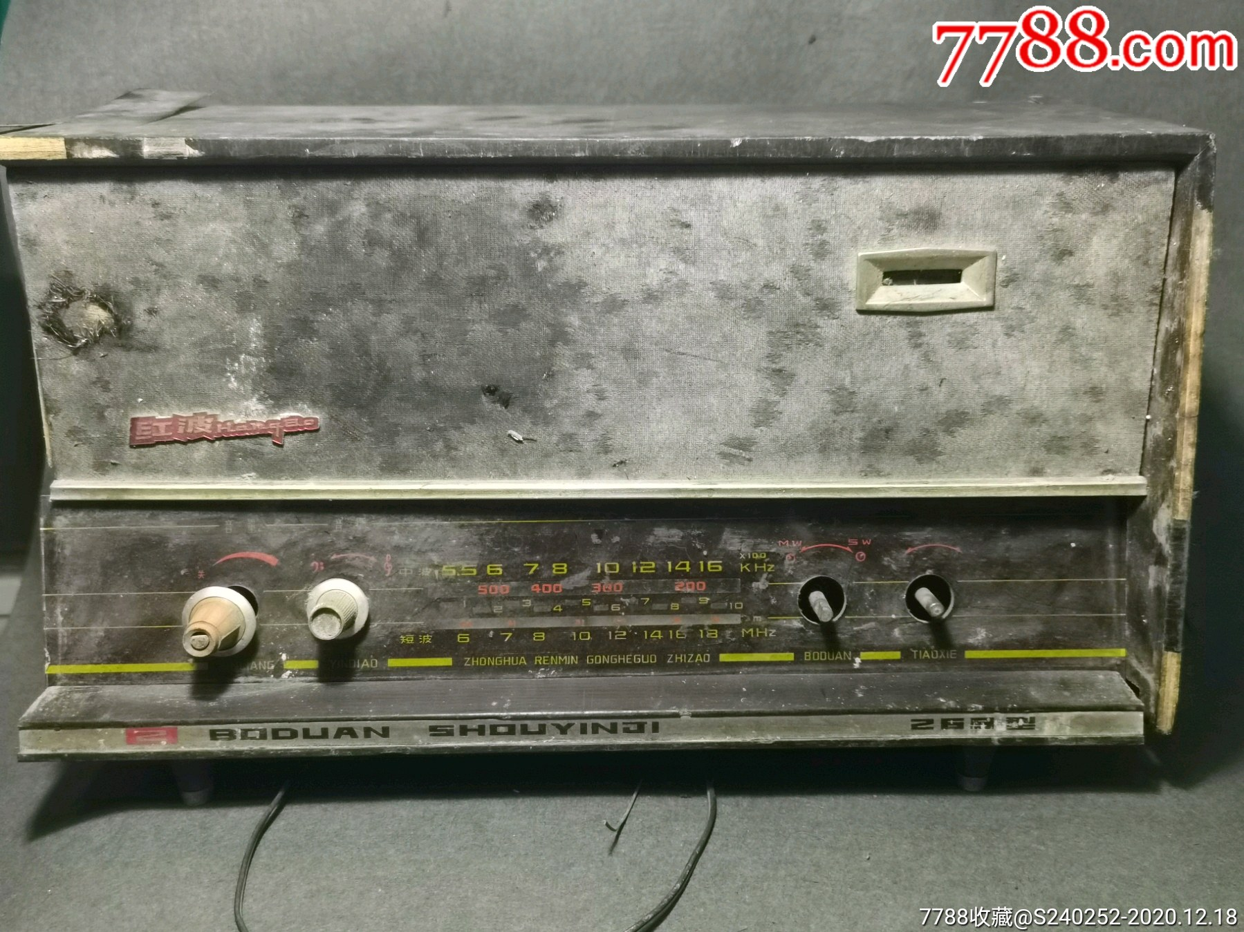 紅波牌電子管老收音機(au25099361)_7788舊貨商城__七七八八商品交易平臺(7788.com)