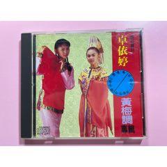 卓依婷《黃梅調》臺版CD(au25099595)_7788舊貨商城__七七八八商品交易平臺(7788.com)