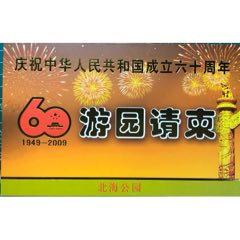 中華人民共和國成立六十周年、游園(請柬)(au25100631)_7788舊貨商城__七七八八商品交易平臺(7788.com)