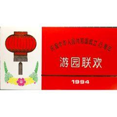 慶祝中華人民共和國成立45周年、游園聯歡(請柬)1994(au25100652)_7788舊貨商城__七七八八商品交易平臺(7788.com)