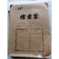 四清檔案袋(au25101351)_7788舊貨商城__七七八八商品交易平臺(7788.com)
