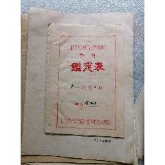檔案袋(au25101411)_7788舊貨商城__七七八八商品交易平臺(7788.com)