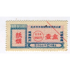 1966年12月,北京市華僑特種物資供應票,紙煙1盒(au25102948)_7788舊貨商城__七七八八商品交易平臺(7788.com)