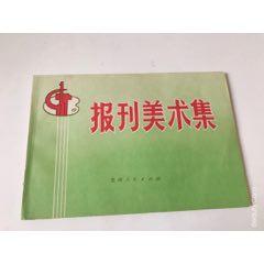 《報頭資料美品》(au25102981)_7788舊貨商城__七七八八商品交易平臺(7788.com)