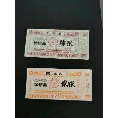天津市紡織品購買證(au25103330)_7788舊貨商城__七七八八商品交易平臺(7788.com)