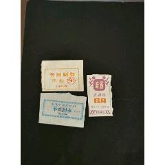 天津市節日食品卷(au25103515)_7788舊貨商城__七七八八商品交易平臺(7788.com)