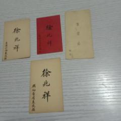 民國名片(au25104692)_7788舊貨商城__七七八八商品交易平臺(7788.com)