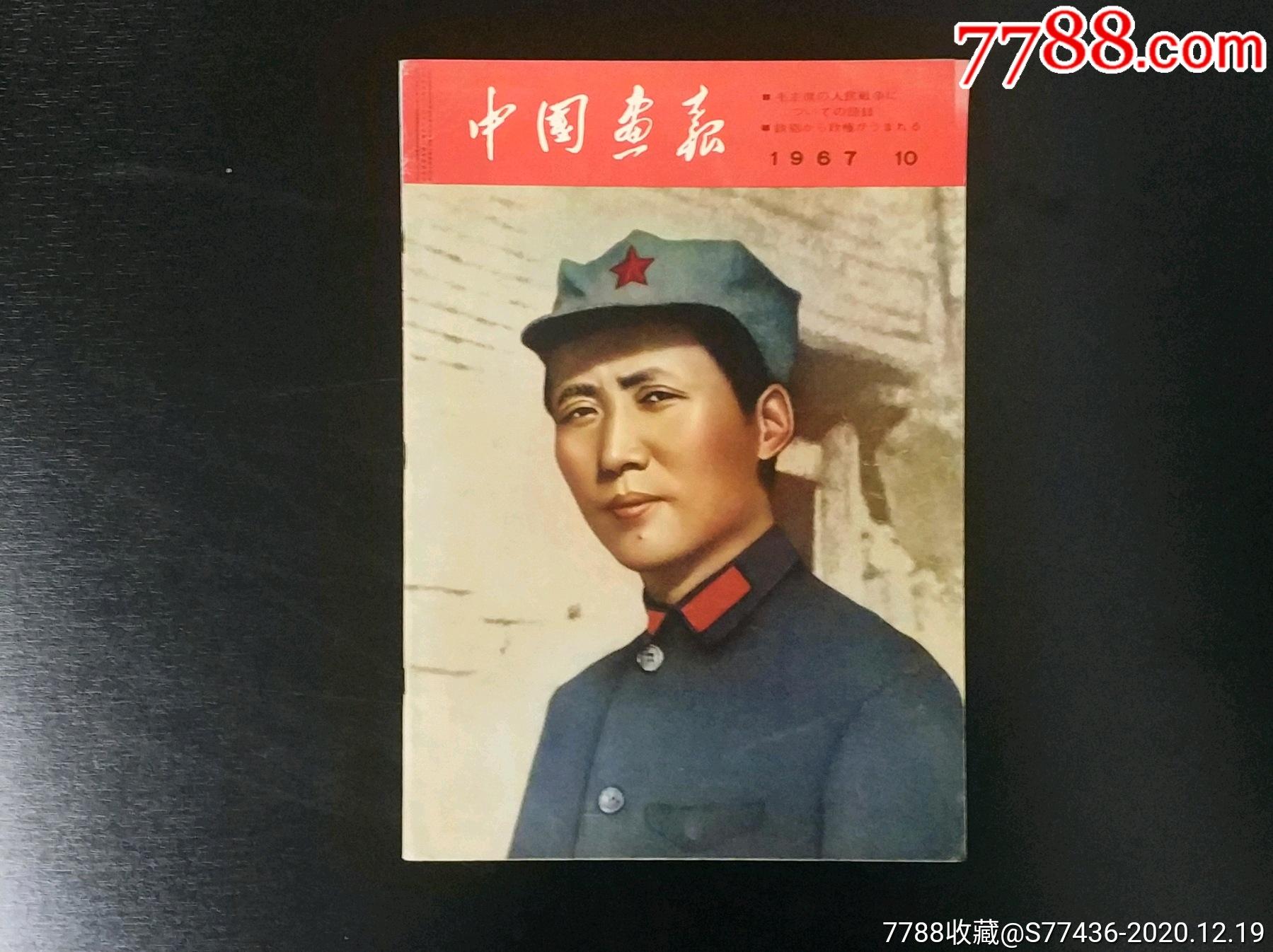 中國畫報1967年10期日文版(au25106212)_7788舊貨商城__七七八八商品交易平臺(7788.com)