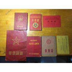 一個人的鐵道兵證書(au25106353)_7788舊貨商城__七七八八商品交易平臺(7788.com)