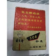 上海鉆石牌秒表(au25108639)_7788舊貨商城__七七八八商品交易平臺(7788.com)