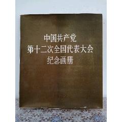 畫冊(au25108771)_7788舊貨商城__七七八八商品交易平臺(7788.com)