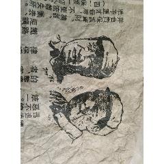 49年布告(au25108881)_7788舊貨商城__七七八八商品交易平臺(7788.com)