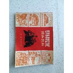 毛澤東思想宣傳欄報頭資料(au25109124)_7788舊貨商城__七七八八商品交易平臺(7788.com)