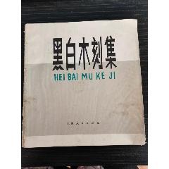 《黑白木刻集》(au25111851)_7788舊貨商城__七七八八商品交易平臺(7788.com)