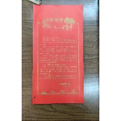 感謝信(au25112032)_7788舊貨商城__七七八八商品交易平臺(7788.com)