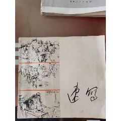 《速寫》(au25112059)_7788舊貨商城__七七八八商品交易平臺(7788.com)