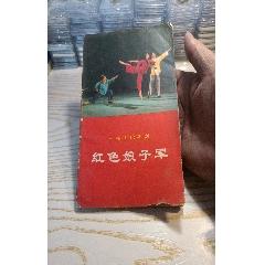 白虎紅色娘子軍(au25112126)_7788舊貨商城__七七八八商品交易平臺(7788.com)