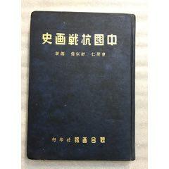 中國抗戰畫史(au25113452)_7788舊貨商城__七七八八商品交易平臺(7788.com)