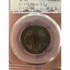 康熙盒子幣(2個)(au25113515)_7788舊貨商城__七七八八商品交易平臺(7788.com)