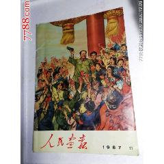 67年畫報(au25114451)_7788舊貨商城__七七八八商品交易平臺(7788.com)