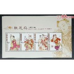 2004-2桃花塢小全張(au25117730)_7788舊貨商城__七七八八商品交易平臺(7788.com)