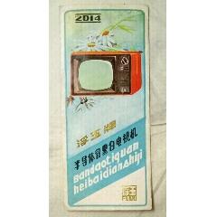 浮玉牌半導體管黑白電視機說明書(au25117823)_7788舊貨商城__七七八八商品交易平臺(7788.com)