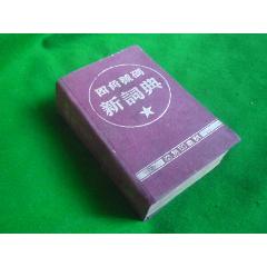 四角號碼《新詞典》(au25118184)_7788舊貨商城__七七八八商品交易平臺(7788.com)