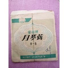 月琴弦(第一弦)(au25118583)_7788舊貨商城__七七八八商品交易平臺(7788.com)