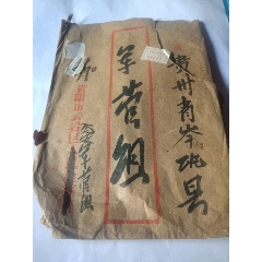 軍官檔案(au25120099)_7788舊貨商城__七七八八商品交易平臺(7788.com)
