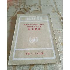 1949第一屆政協開國文獻(au25120368)_7788舊貨商城__七七八八商品交易平臺(7788.com)