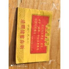 毛主席語錄活期儲菩蓄存折(au25120924)_7788舊貨商城__七七八八商品交易平臺(7788.com)