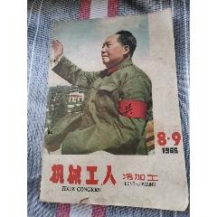 66年機械工人(au25121209)_7788舊貨商城__七七八八商品交易平臺(7788.com)