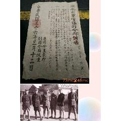 民國征兵布告(au25121530)_7788舊貨商城__七七八八商品交易平臺(7788.com)