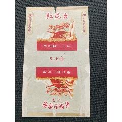 紅炮臺·貴陽煙廠(au25121774)_7788舊貨商城__七七八八商品交易平臺(7788.com)