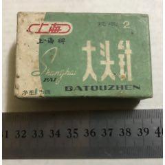上海牌大頭針一盒(au25123771)_7788舊貨商城__七七八八商品交易平臺(7788.com)