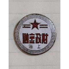 50年代徽章:上海財政金融(au25124985)_7788舊貨商城__七七八八商品交易平臺(7788.com)