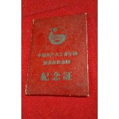 團員超齡退團紀念證64年(au25125583)_7788舊貨商城__七七八八商品交易平臺(7788.com)