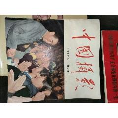 中國攝影1977(zc25127400)_7788舊貨商城__七七八八商品交易平臺(7788.com)