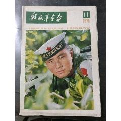 解放軍畫報1978(zc25127458)_7788舊貨商城__七七八八商品交易平臺(7788.com)