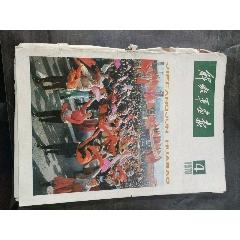 解放軍畫報1978年4(zc25127462)_7788舊貨商城__七七八八商品交易平臺(7788.com)
