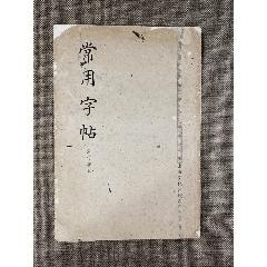 常用字帖(一)(潘伯鷹寫)(au25128360)_7788舊貨商城__七七八八商品交易平臺(7788.com)