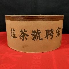 舊城拆遷收到茶莊封存的盒裝普洱茶,密封很嚴實,包裝完好,尺寸34*16厘米,總重(zc25128457)_7788舊貨商城__七七八八商品交易平臺(7788.com)